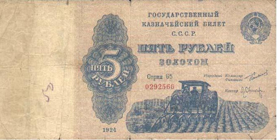 Золотой стандарт рубля просуществовал до 1937 года.